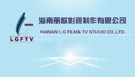 海南丽歌影视制作有限公司