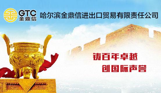 哈尔滨金鼎信进出口贸易有限责任公司