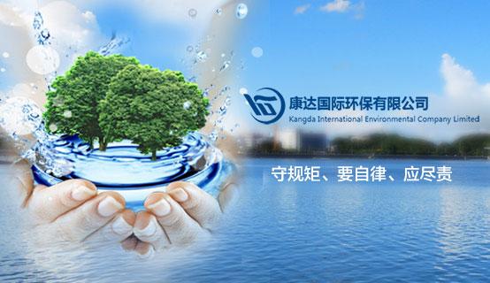 重庆康达环保产业(集团)有限公司��Ƹ��Ϣ