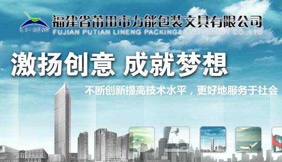 福建省莆田市力能包装187bet金宝搏有限公司188金宝搏官网app信息