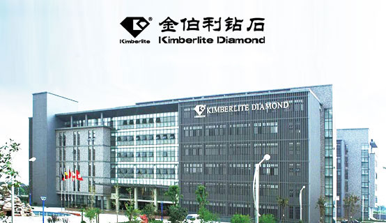 深圳金伯利钻石有限公司