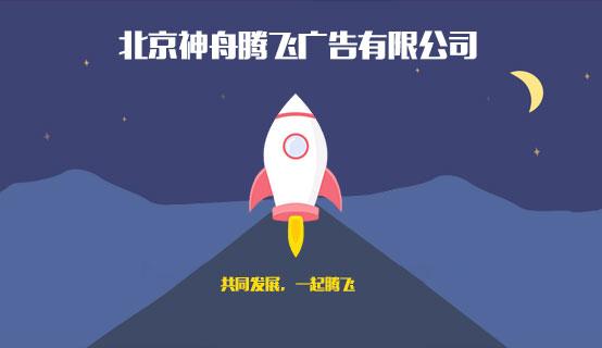 北京神舟腾飞广告有限公司