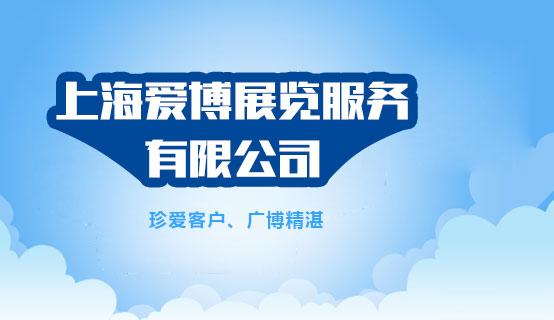 上海爱博展览服务有限公司