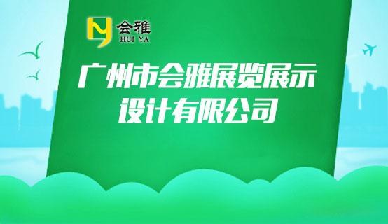 广州市会雅展览展示设计有限公司