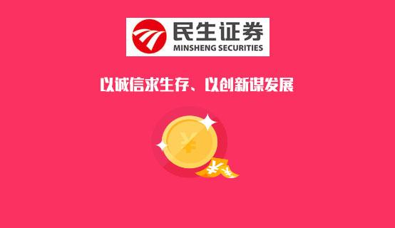 民生证券有限责任公司北京航丰路证券营业部
