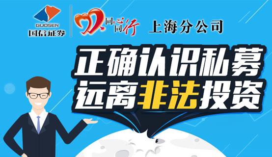 国信证券股份有限公司上海北京东路证券营业部