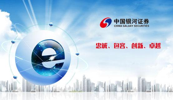 中国银河证券股份有限公司佛山顺德大良证券营业部