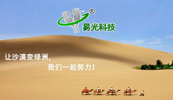 深圳市易光科技有限公司