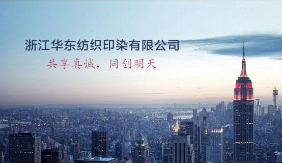 浙江华东纺织印染有限公司