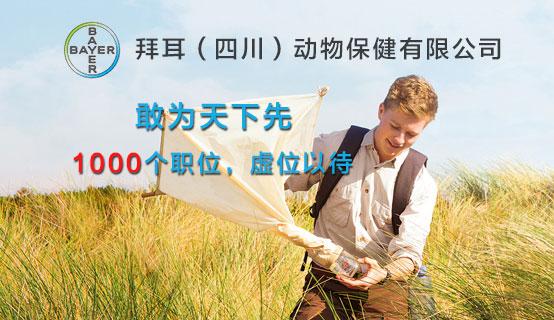拜耳(四川)动物保健有限公司