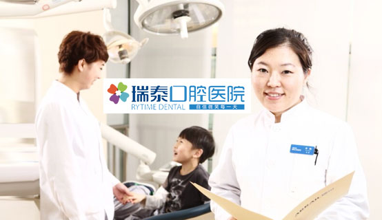 北京瑞程医院管理有限公司瑞泰口腔医院分公司