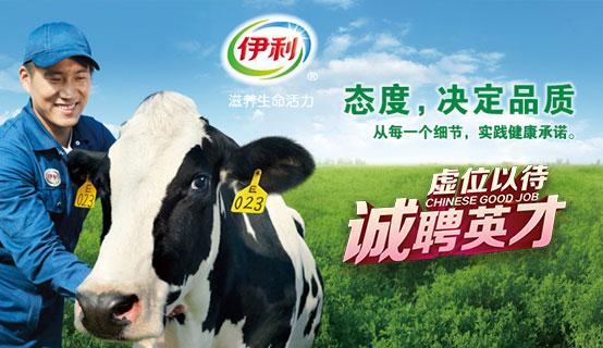 内蒙古伊利实业集团股份有限公司原奶事业部招聘信息