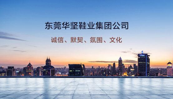 东莞华坚股票配资业集团配资平台招聘信息