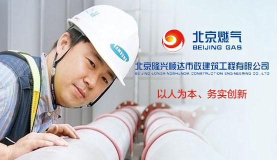 北京隆兴顺达市政建筑工程有限公司