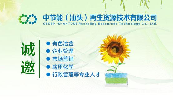 中节能(汕头)再生资源技术有限公司