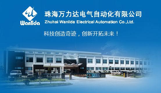 珠海万力达电气自动化有限公司招聘信息