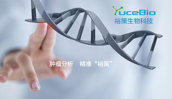 深圳裕策生物科技有限公司