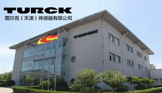 图尔克(天津)传感器有限公司招聘信息