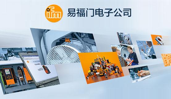 易福门电子(上海)有限公司