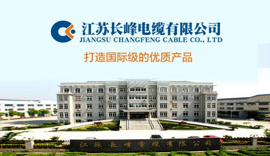 江苏长峰电缆有限公司��Ƹ��Ϣ