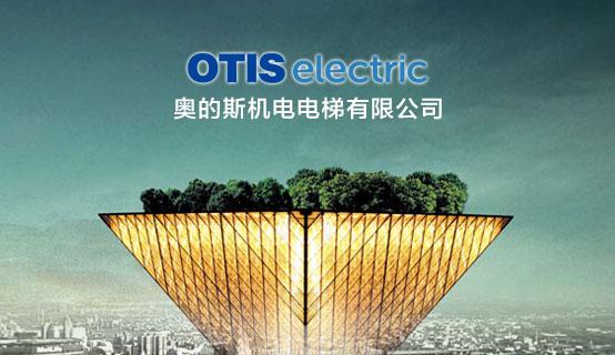 奥的斯机电电梯有限公司