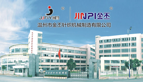 温州市金丕针织机械制造有限公司