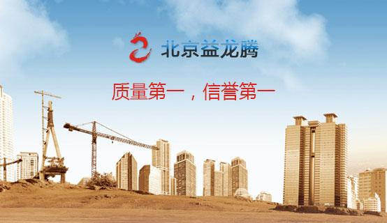 北京益龙腾经贸有限责任公司招聘信息