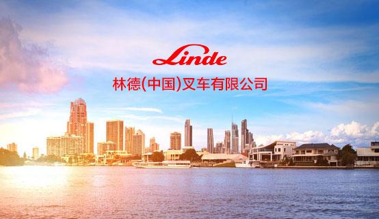 林德(中国)叉车有限公司上海分公司招聘信息