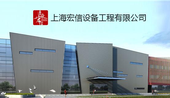 上海宏信设备工程有限公司招聘信息