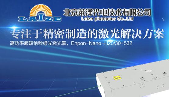 北京莱泽光电技术有限公司招聘信息