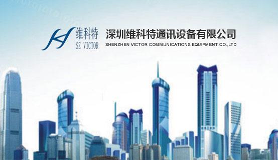 深圳维科特通讯设备有限公司招聘信息