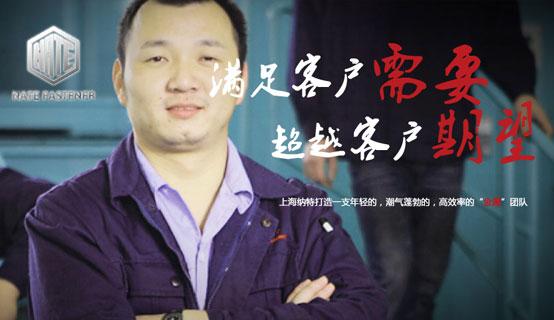 上海纳特汽车标准件有限公司招聘信息