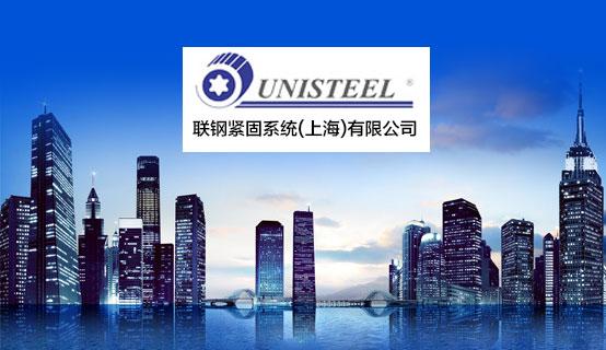 联钢紧固系统(上海)有限公司招聘信息