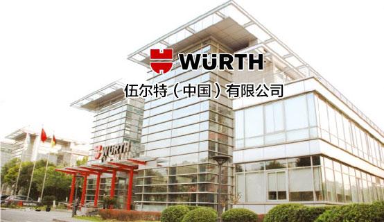 伍尔特(中国)有限公司