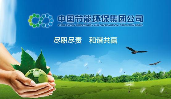 中国节能环保集团公司招聘信息