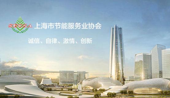 上海市节能服务业协会招聘信息