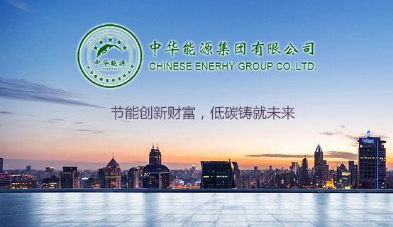 中华能源集团有限公司招聘信息