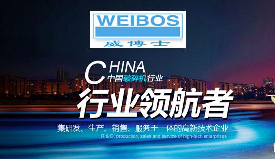 上海威力特重型矿山机械有限公司
