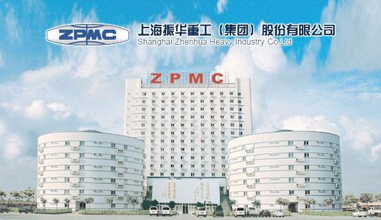 上海振华重工(集团)股份有限公司招聘信息