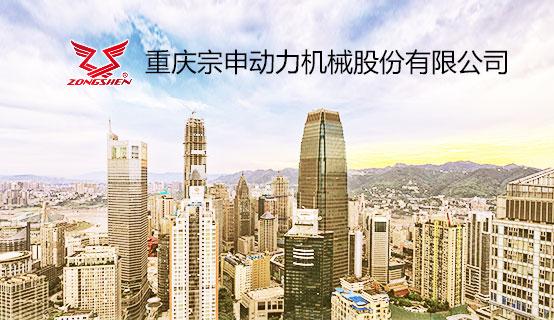 重庆宗申动力机械股份有限公司