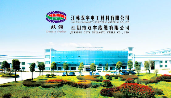 江苏双宇电工材料有限公司招聘信息