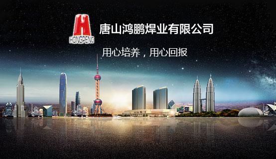唐山鸿鹏焊业有限公司招聘信息