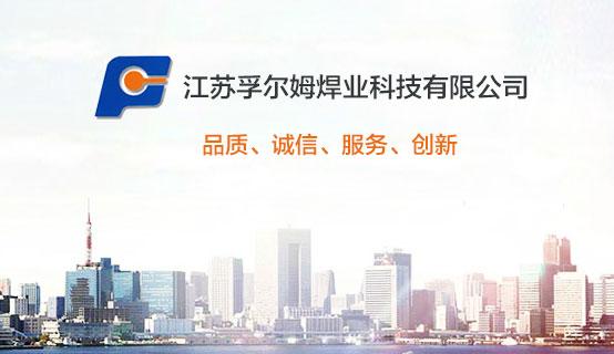 江苏孚尔姆焊业科技有限公司招聘信息