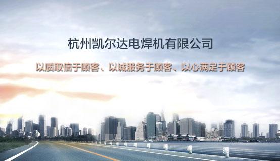 杭州凯尔达电焊机有限公司