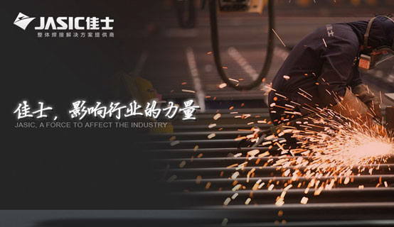 深圳市佳士科技股份有限公司