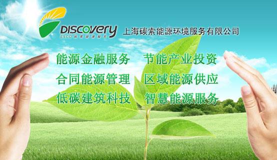 上海碳索能源服务有限公司招聘信息