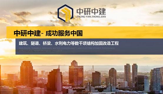 北京中研中建工程技术有限公司