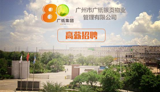 广州市广纸银页物业管理有限公司