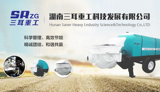 湖南三耳重工科技发展有限公司招聘信息