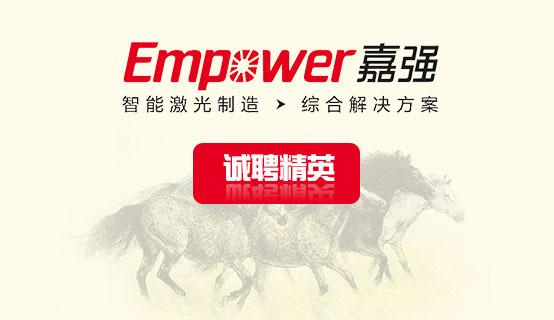 上海嘉强自动化技术有限公司招聘信息